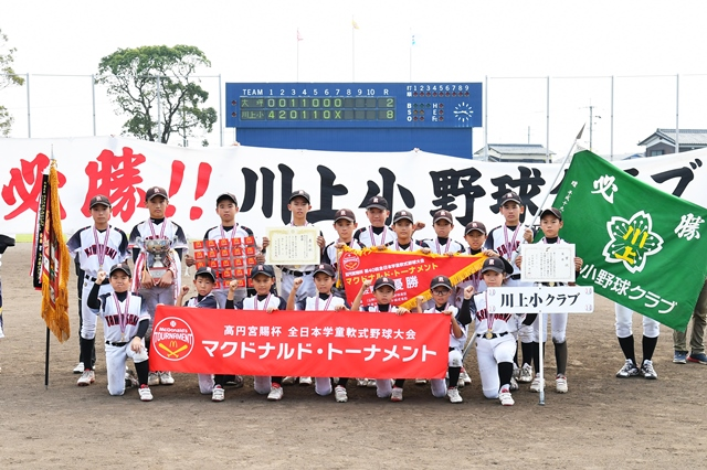 学童 軟式 野球 2020 全日本 大会 高円宮賜杯 第41回全日本学童軟式野球大会|佐賀新聞LiVE